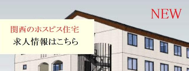 関西のホスピス住宅