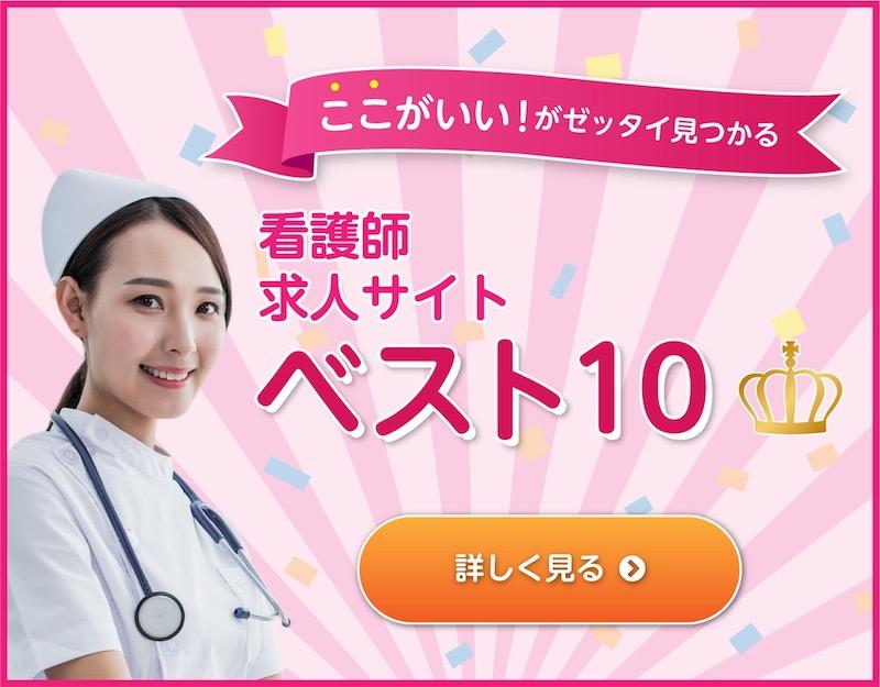 看護師求人サイトランキング